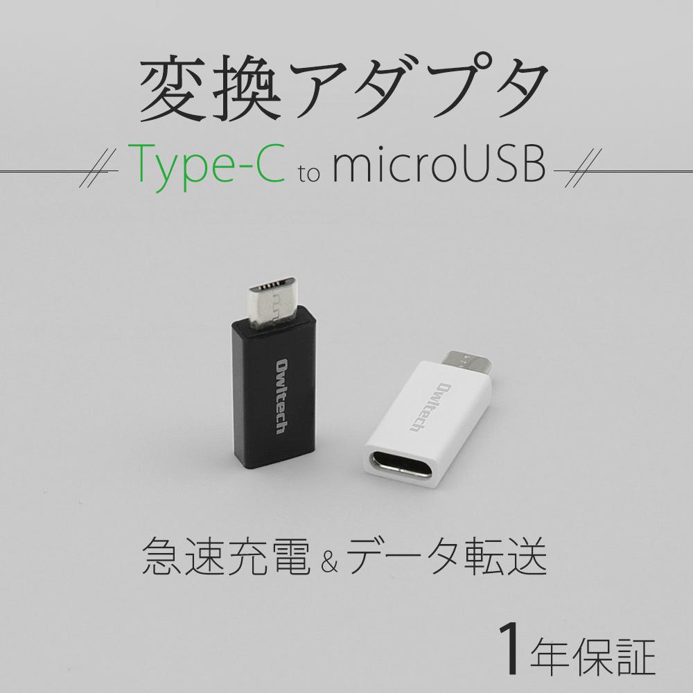 USB Type-CをmicroUSBに変換するアダプタ(OWL-ADMCF)