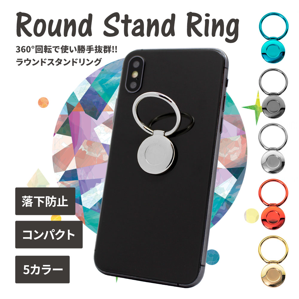 Round Stand Ring 360°回るリング採用でスマートフォンの落下防止(OWL-RING04)