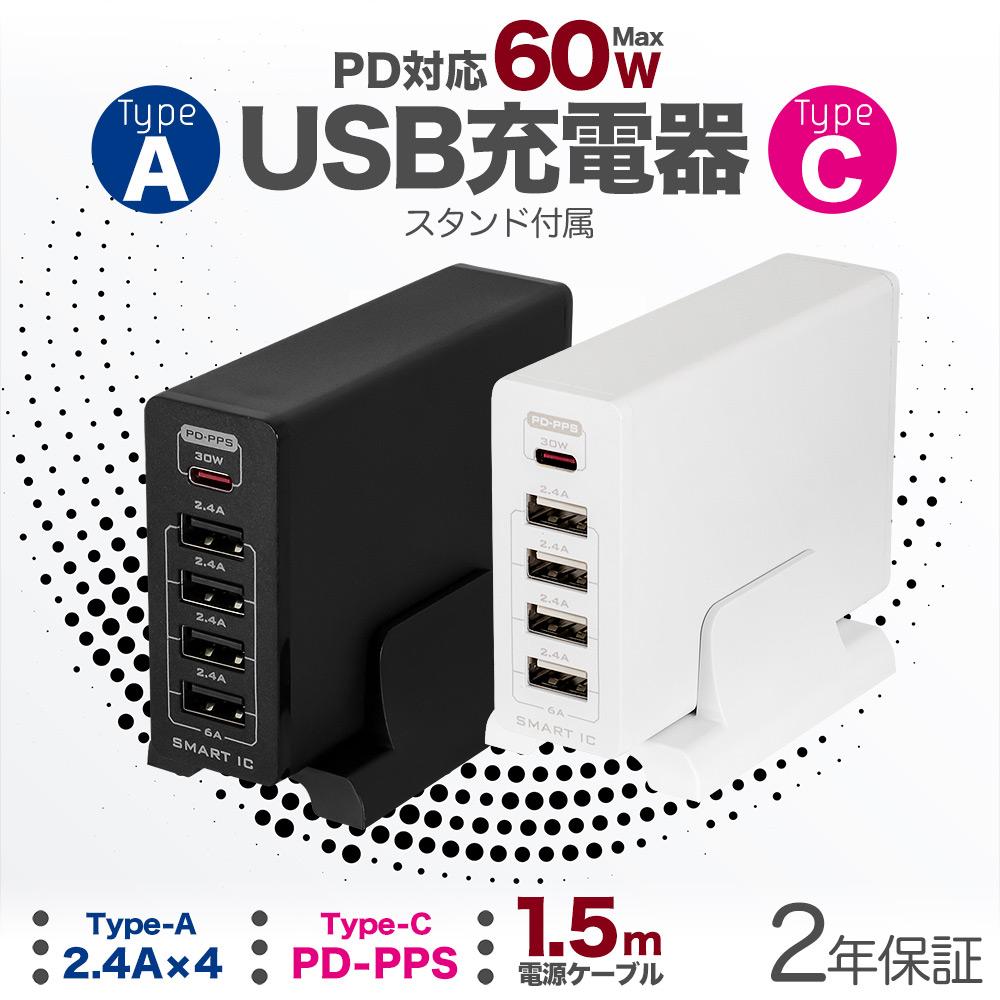 5ポートAC充電器 USB PD 30W Type-C× 1+USB Type-A×4 合計60W (OWL-ACPDU4S60W) 宅C
