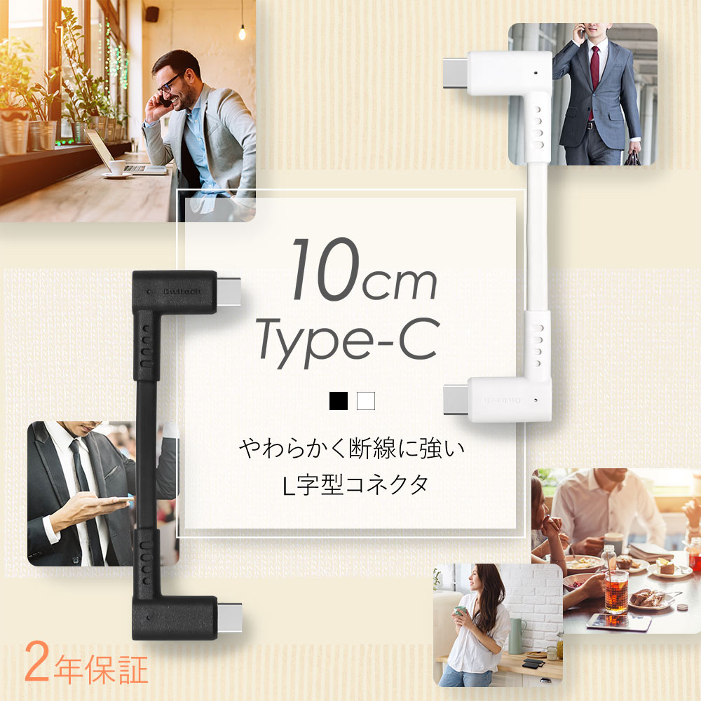 やわらかく断線に強い USB Type-C to USB Type-Cケーブル L字コネクタ 10cm(OWL-CBKCC1L)