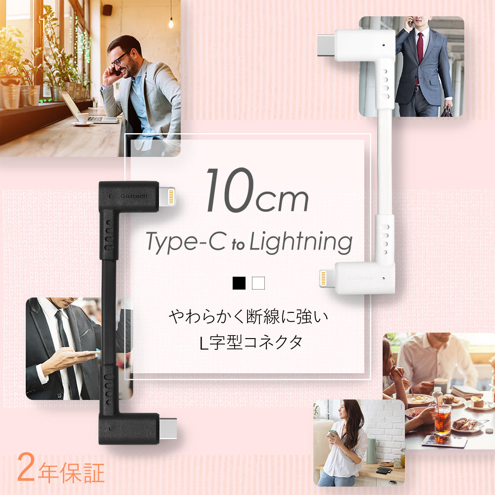 USB Type-C to Lightningケーブル L字コネクタ 10cm(OWL-CBKLTC1L)
