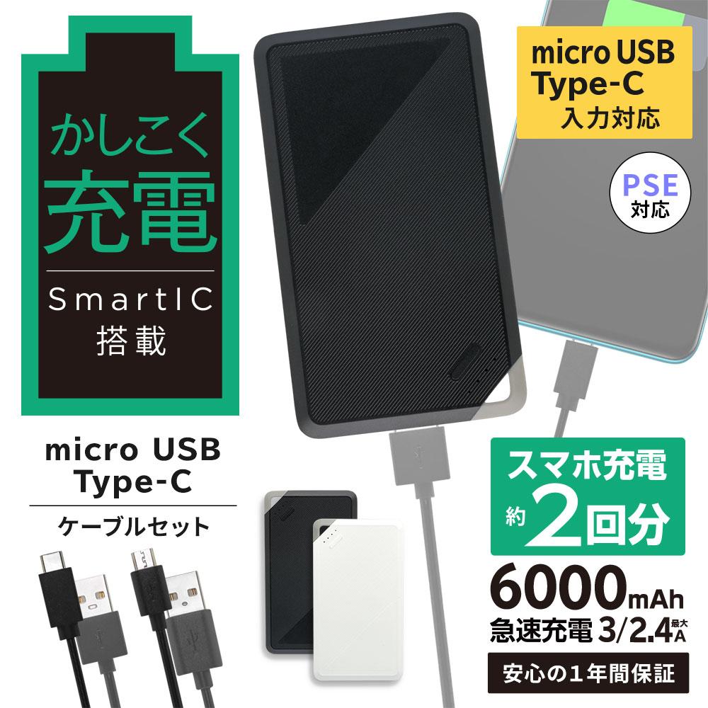 モバイルバッテリー 6000mAh  SmartIC PSE適合商品 防災(OWL-LPB6006)宅C