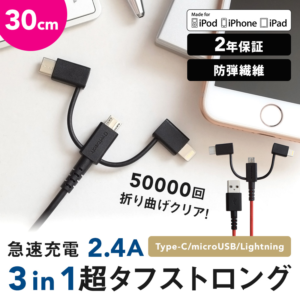 3in1超タフストレートケーブル Lightningアダプタ&Type-Cアダプタ付き USB Type-A to microUSB 30cm(OWL-CBKMULTC3)宅C