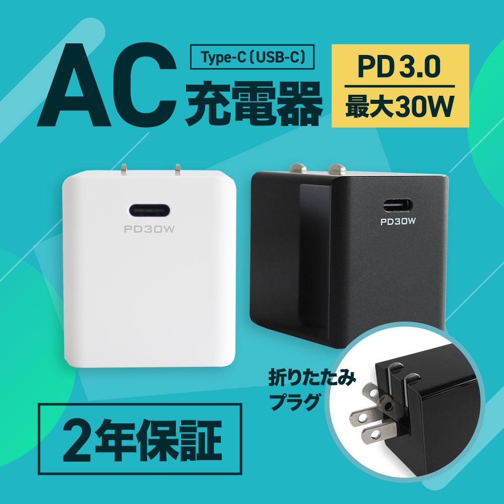 USB Type-C 1ポート AC充電器 PowerDelivery30W対応 最大出力30W(OWL-APD30C1)宅C
