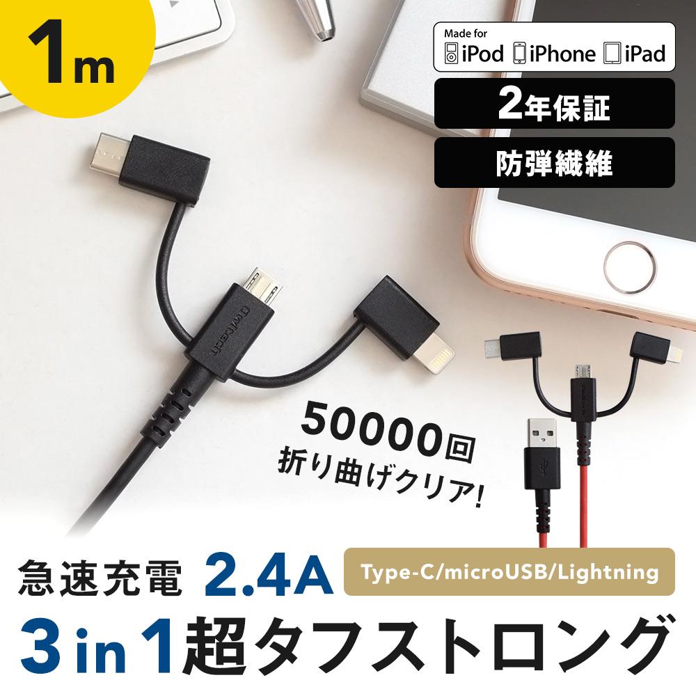 3in1超タフストレートケーブル Lightningアダプタ&Type-Cアダプタ付き USB Type-A to microUSB 100cm(OWL-CBKMULTC10)宅C