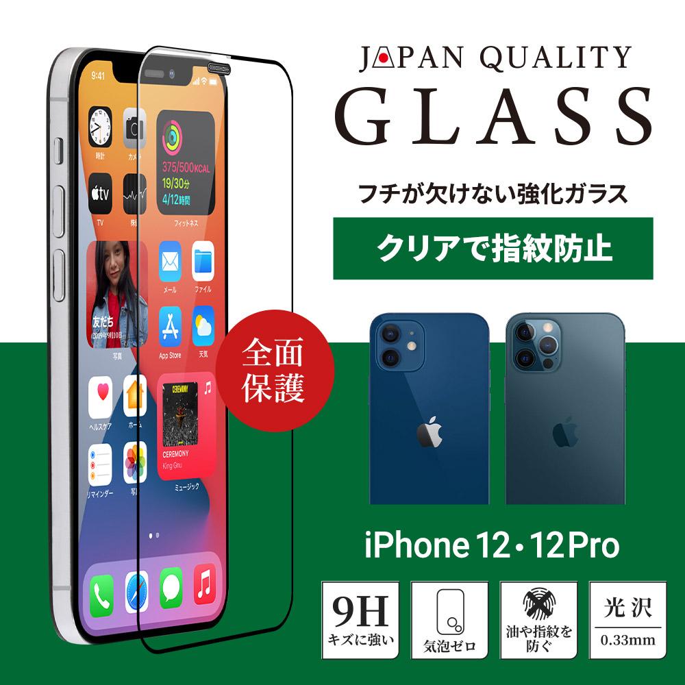 iPhone12/12Pro対応 (6.1インチ) 用 貼りミスゼロ かんたん3ステップ貼り付けキット付き 全面保護 強化ガラス 光沢(OWL-GSIC61F-CL) 宅C