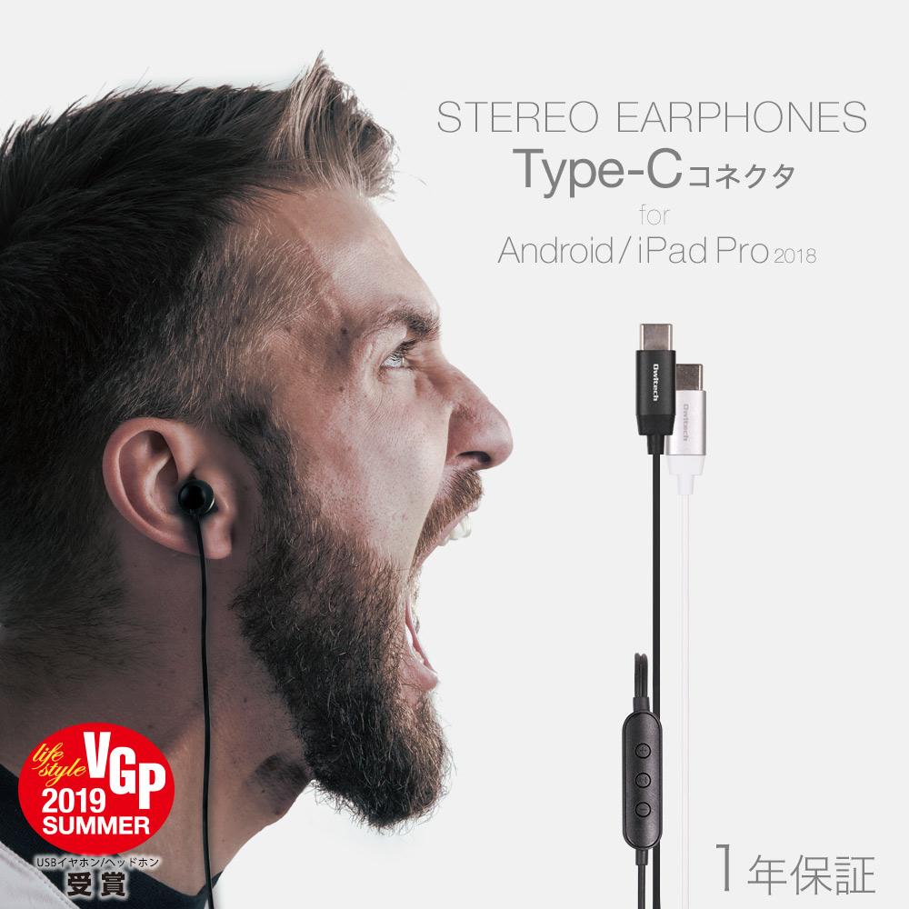 USBType-Cコネクタから音楽を聴けるイヤホン(OWL-EPC01)宅C