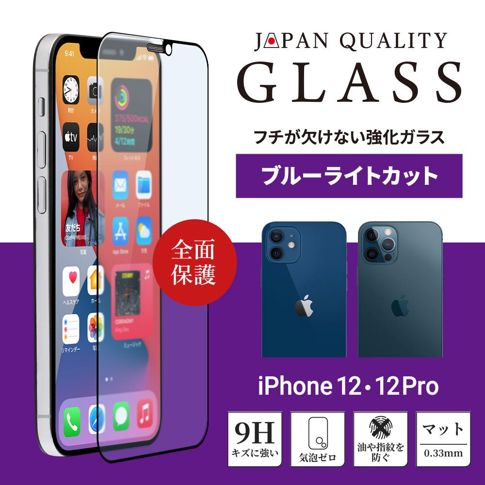 iPhone12/12Pro対応 (6.1インチ) 用 貼りミスゼロ かんたん3ステップ貼り付けキット付き 全面保護 強化ガラス マットブルーライトカット(OWL-GSIC61F-AB) 宅C