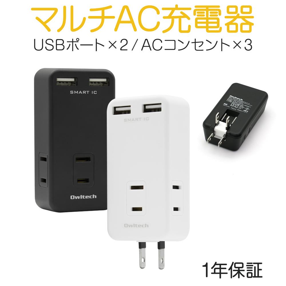 マルチAC充電器 ACコンセント×3搭載 同時かしこく充電(OWL-ACUS2A3)宅C