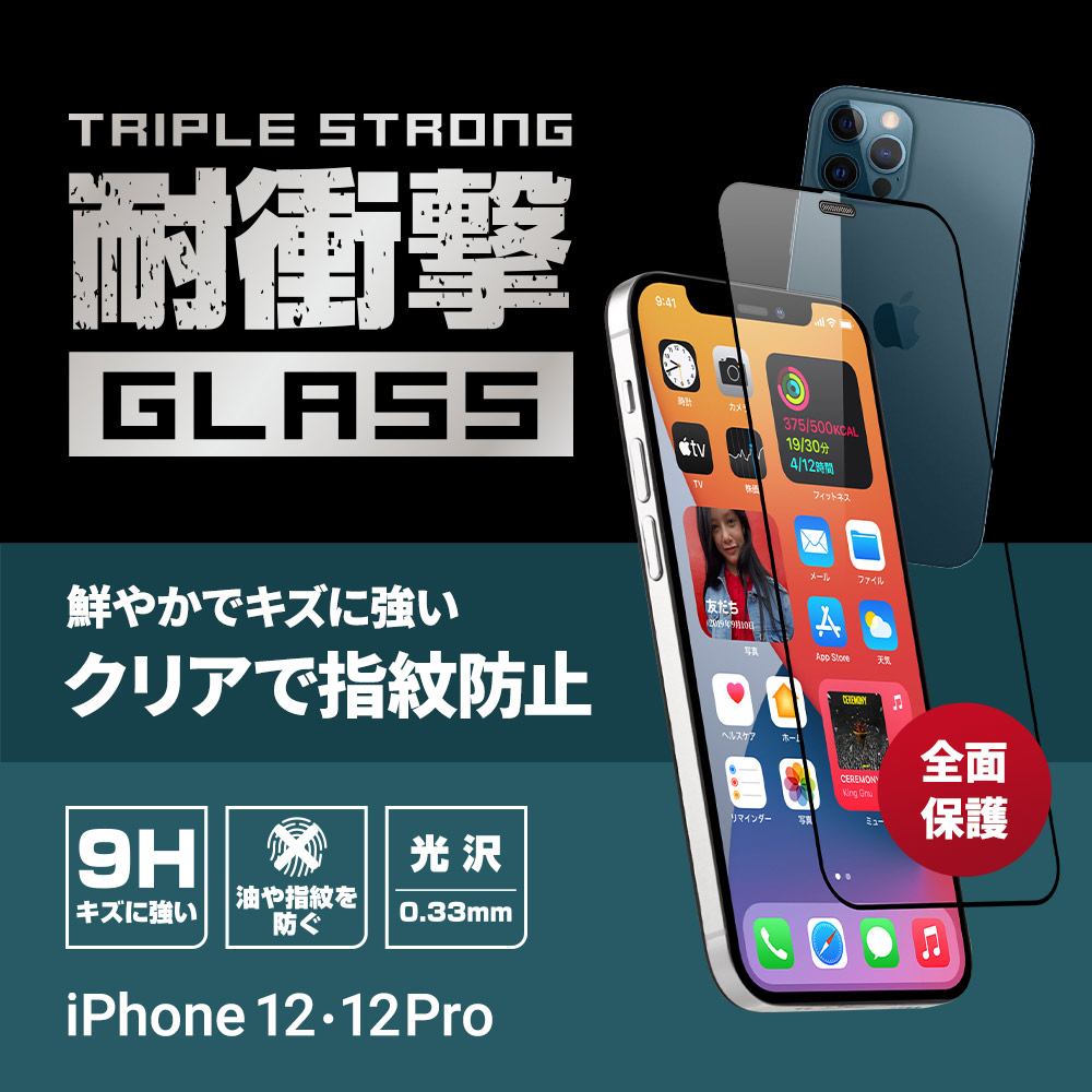 iPhone12/12Pro対応 (6.1インチ) 用 貼りミスゼロ かんたん3ステップ貼り付けキット付き 耐衝撃 トリプルストロング 全面保護 強化ガラス 光沢(OWL-GUIC61F-CL) 宅C