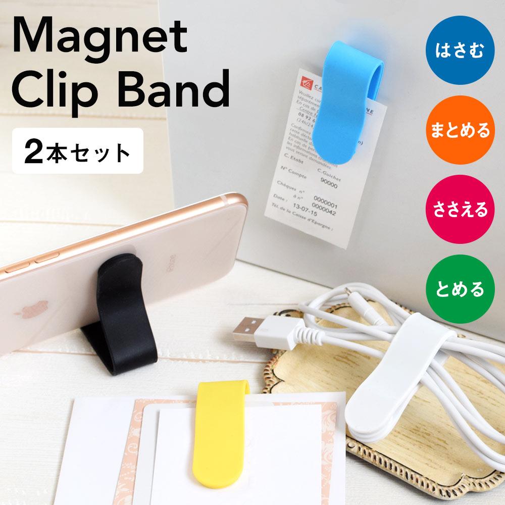 マグネットクリップバンド ケーブルをまとめてコンパクトに収納(OWL-CLIP02)