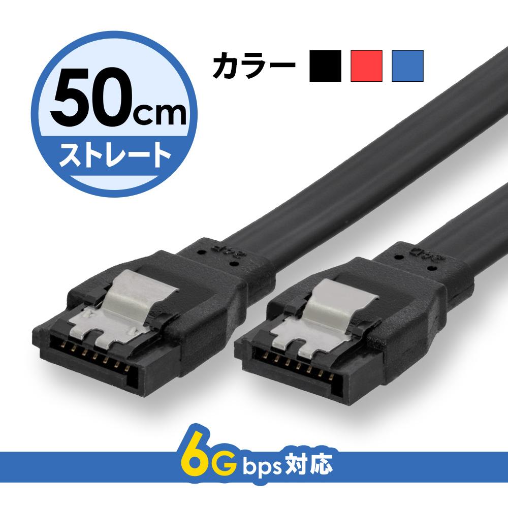 シリアルATA3ケーブル ストレート - ストレートコネクター ラッチ付き 50cm(OWL-SATA3SS50)宅C