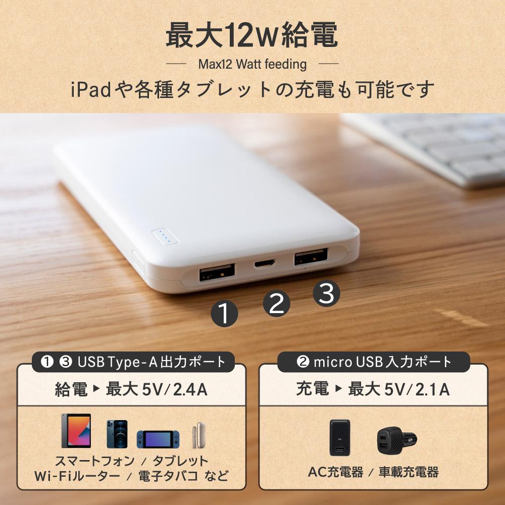 モバイルバッテリー 薄くて大容量10,000mAh SmartIC搭載 PSE適合商品 防災(OWL-LPB10005)宅C