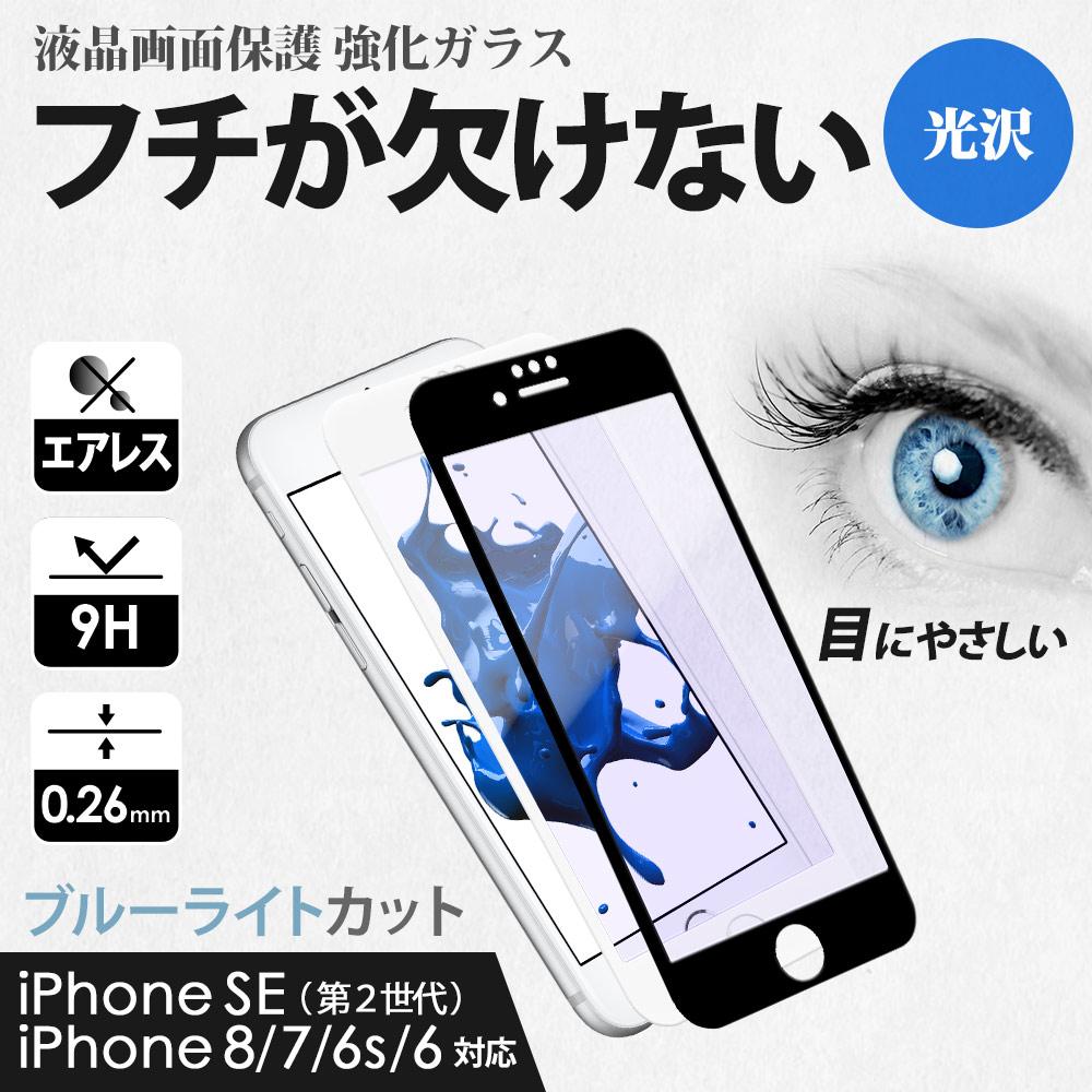 全面保護 強化ガラス iPhoneSE(第2世代)/8/7/6s/6対応 フチが欠けない 光沢タイプ ブルーライトカット(OWL-GPIP7SF-BC)