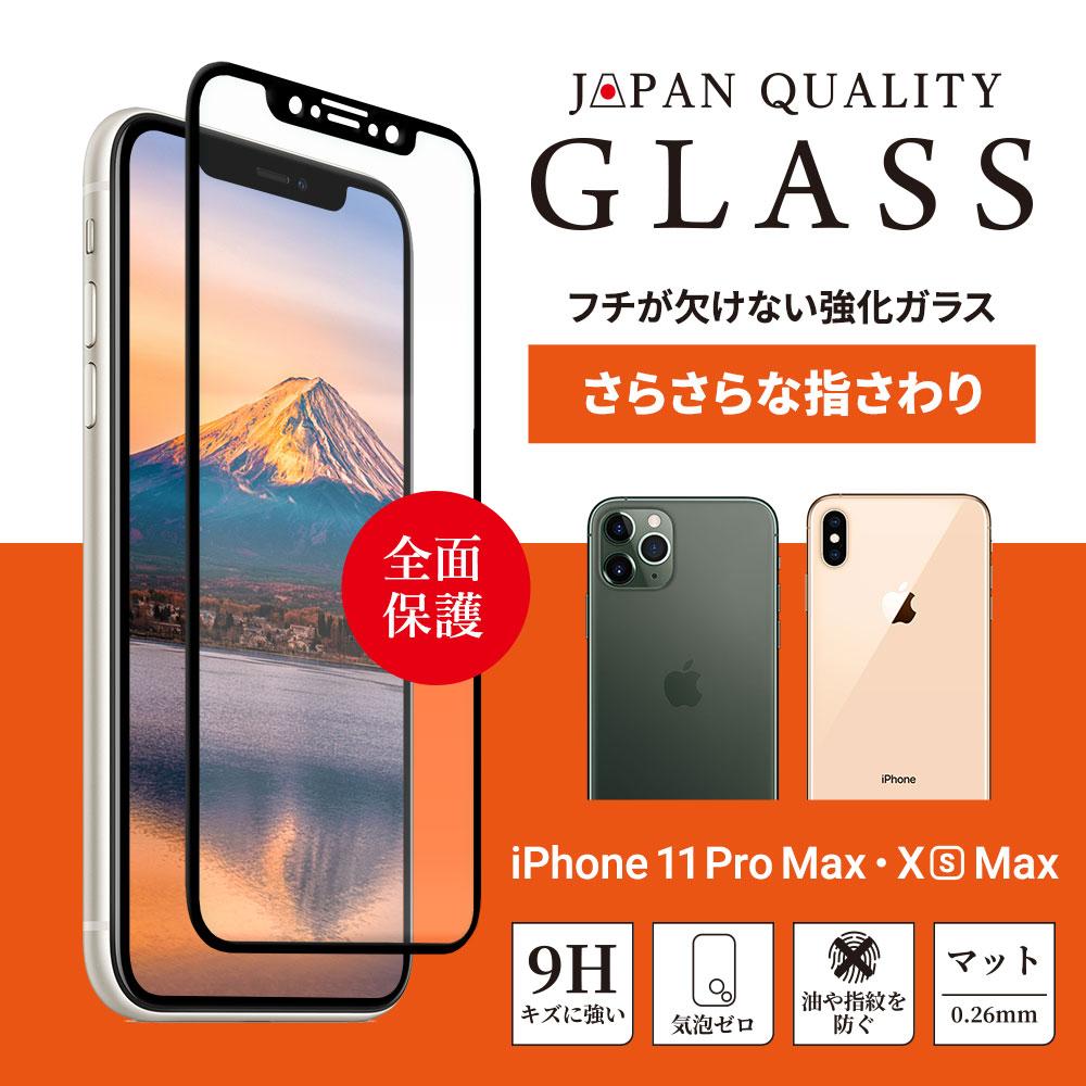 iPhone 11 Pro Max/XsMax対応 (6.5インチ) アンチグレア フチが欠けない全面保護ガラス(OWL-GPIB65F-BAG)宅C