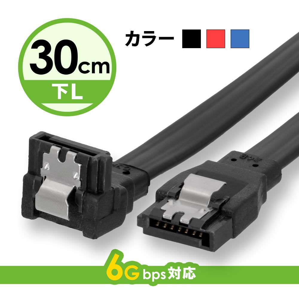シリアルATA3ケーブル ストレート - 下L型コネクター ラッチ付き 30cm(OWL-SATA3SLU30)宅C