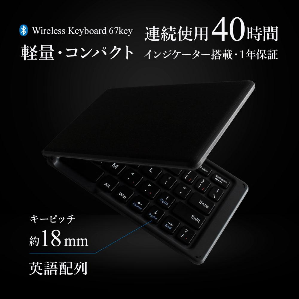 Bluetoothキーボード 折りたたみ式 (OWL-BTKB6501)