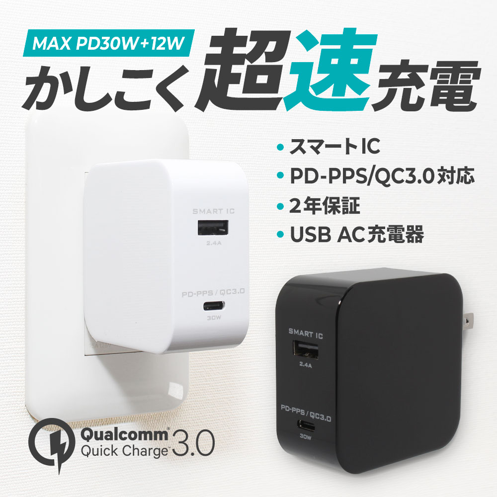 AC充電器 Power Delivery-PPS/Quick Charge 3.0対応Type-Cポート搭載(OWL-ACPDU1S)宅C