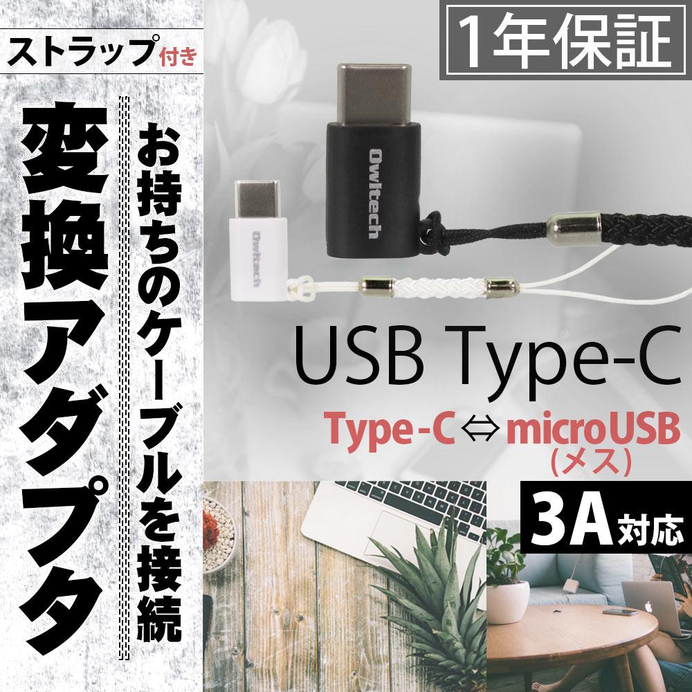 Type-C変換プラグ/microUSBメス microUSBオス→Type-Cオス変換アダプタ ストラップ付 1年保証(OWL-ADCMFS)