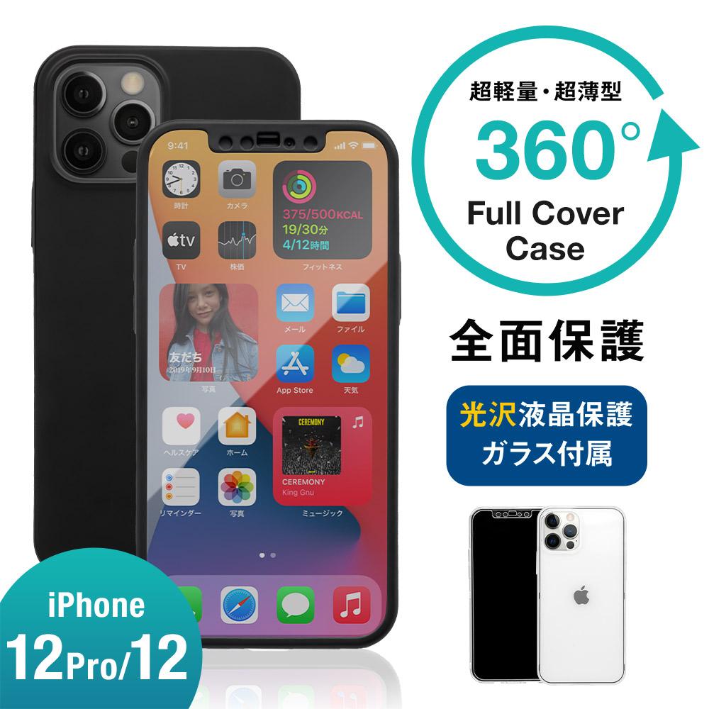 iPhone12/12Pro対応 (6.1インチ) 用 液晶画面保護ガラス1枚付き 360度全面保護のフルカバーケース(OWL-CVIC6110)宅C