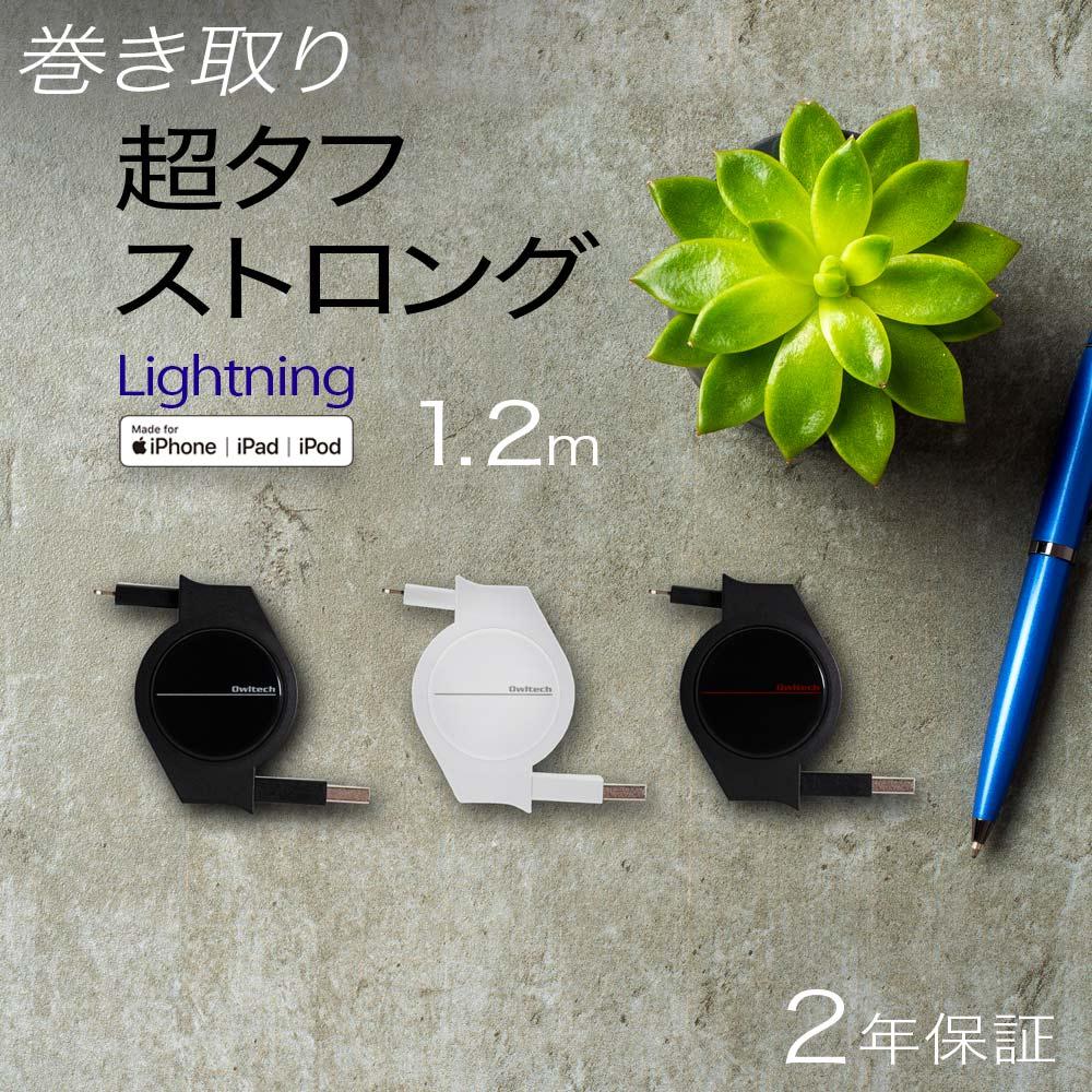 巻き取り式 超タフストロング Lightningケーブル 120cm(OWL-CBRKLT12)