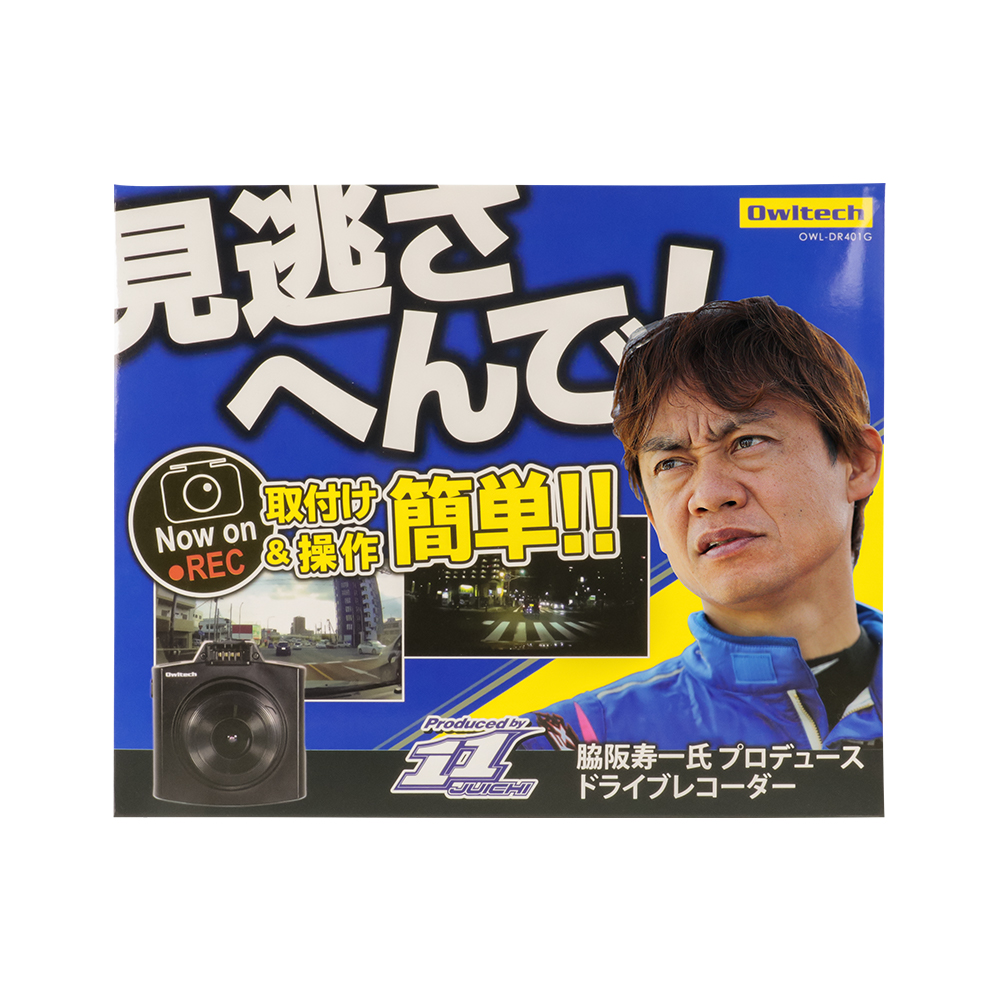 ドライブレコーダー 脇阪寿一氏監修 取付けと操作がかんたん(OWL-DR401G)
