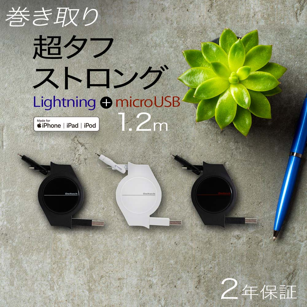 Lightning変換アダプタつき 巻き取り式 超タフストロング microUSBケーブル 120cm(OWL-CBRKML12)