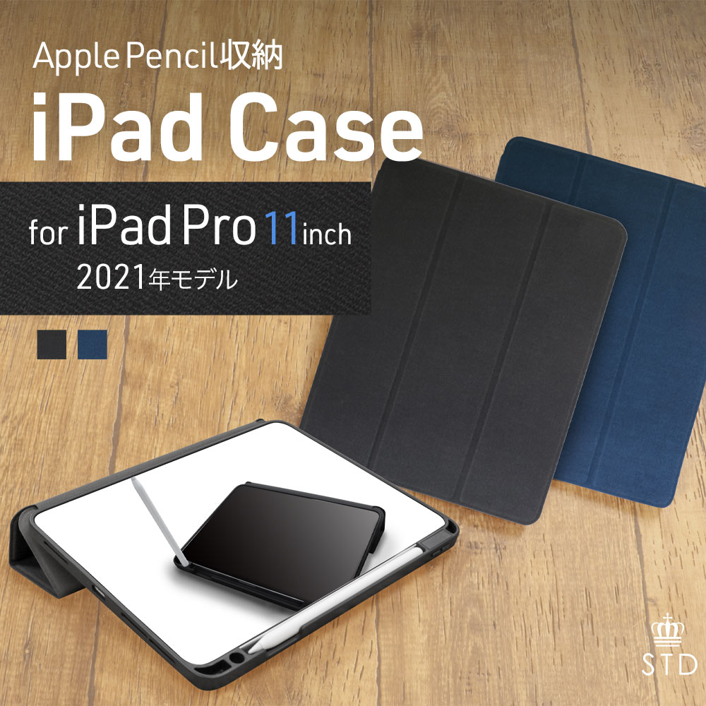 iPad Pro 11inch対応 Apple Pencilを収納しながら充電できるホルダー付きケース(OWL-CVID1101)