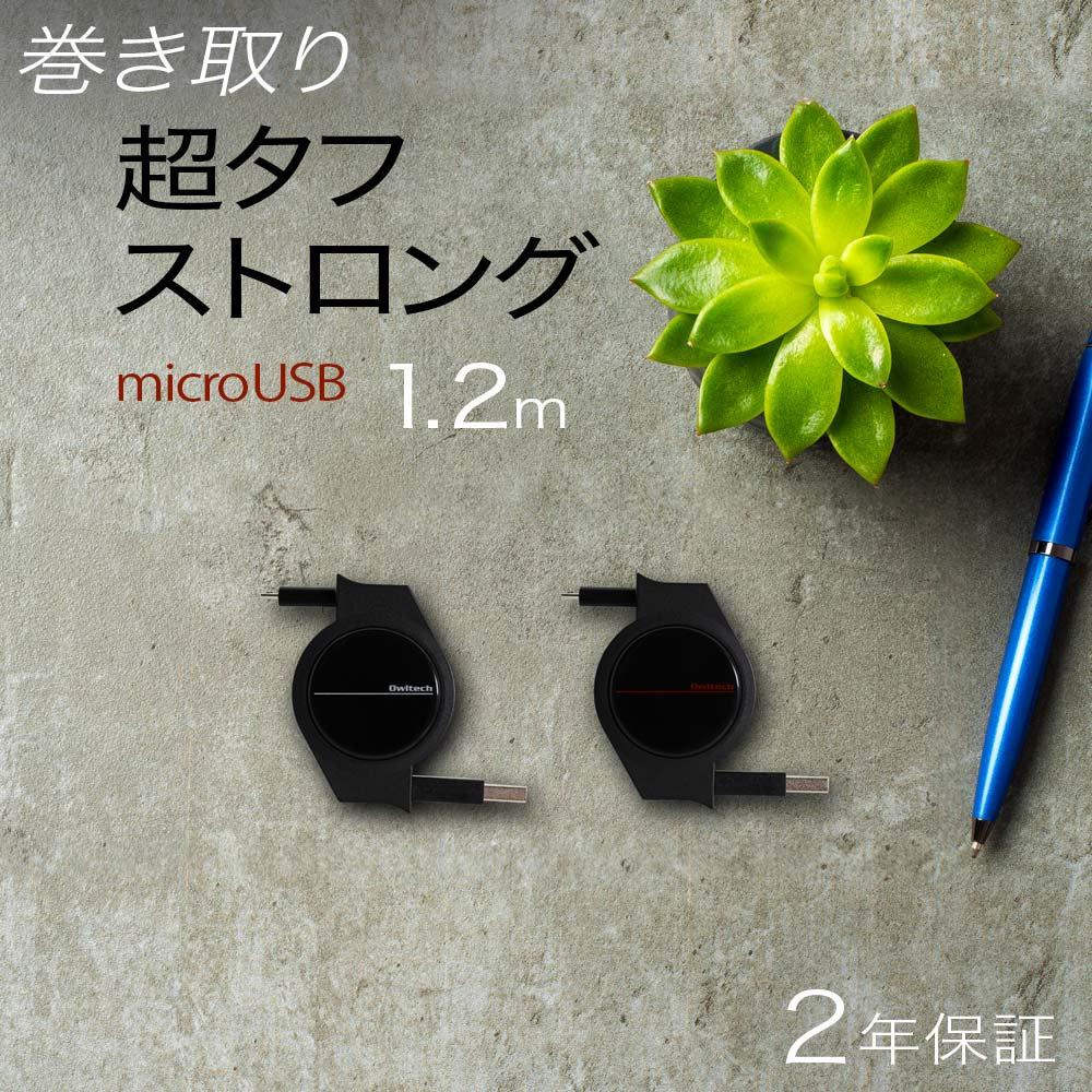 巻き取り式 超タフストロング microUSBケーブル 120cm(OWL-CBRKMU12)