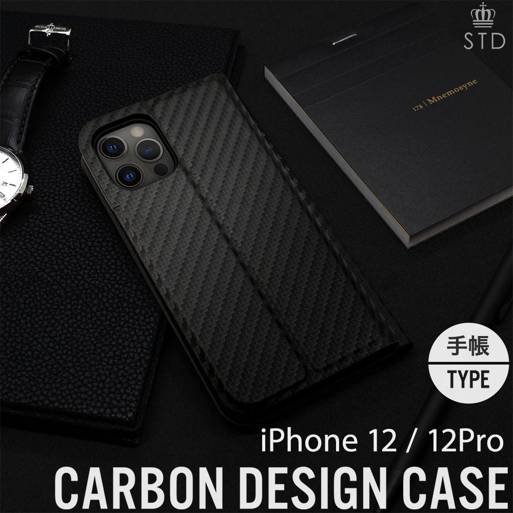 iPhone12/12Pro対応 (6.1インチ) 用 高級感のあるカーボン調の落ち着きあるデザイン PUレザー 手帳型ケース(OWL-CVIC6115) 宅C