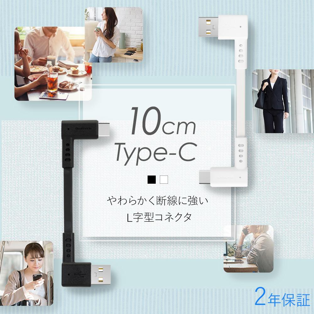 USB Type-A to Type-Cケーブル L字コネクター 10cm(OWL-CBKTC1L)宅C