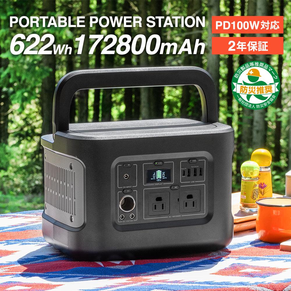 非常時やアウトドアで電源が使える ポータブル電源 622Wh 172800mAh (OWL-LPBL172801)