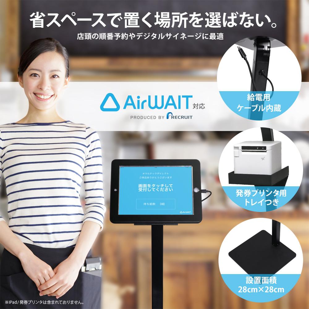 9.7インチ/10.2インチ/10.5インチiPad用 AirWait対応 発券プリンター用トレイ付き(OWL-AWST)