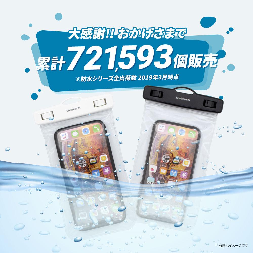 防水ケース オールクリアタイプ スマートフォン/iPhone対応 防災(OWL-WPCSP15)宅C