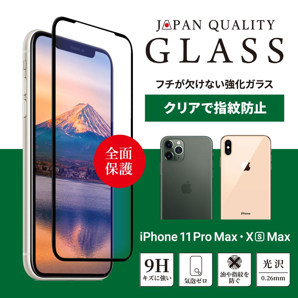 iPhone 11 Pro Max/XsMax対応 (6.5インチ) 光沢 クリア フチが欠けない全面保護ガラス(OWL-GPIB65F-BCL)宅C