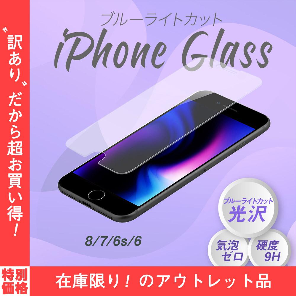 【アウトレット商品】画面保護 強化ガラス  日本メーカー製造 iPhone 8/7/6s対応 光沢・ブルーライトカットタイプ(OL-GSIC47-BC)