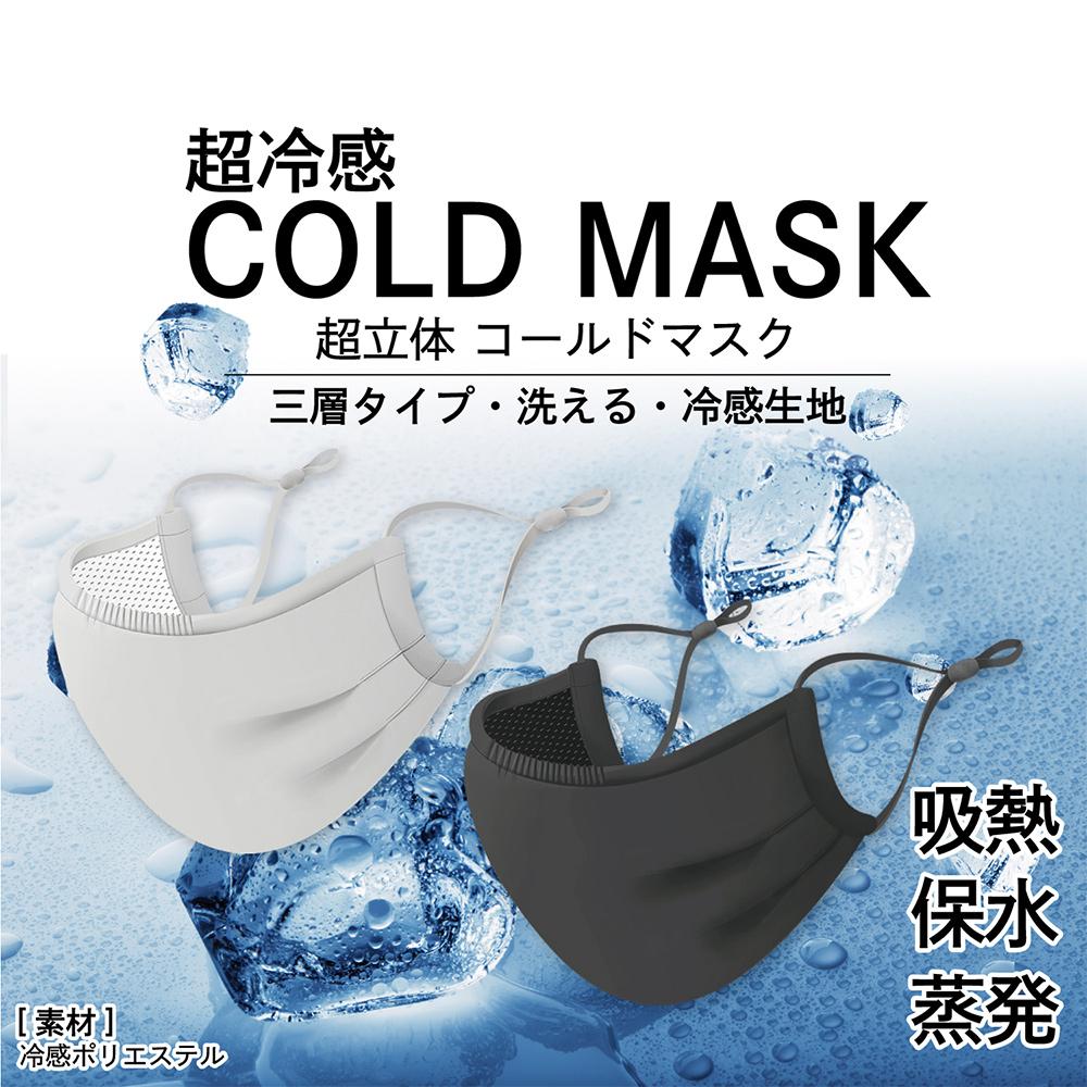 コールドマスク 1枚入り(GI-CMK)宅C