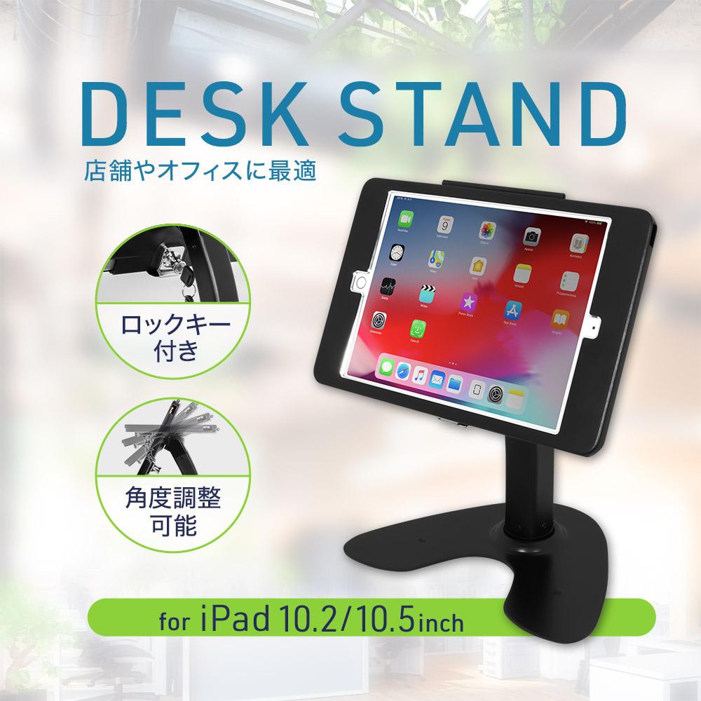 デスクスタンド iPad10.2インチ / iPad10.5インチ対応 (OWL-STDIB105)