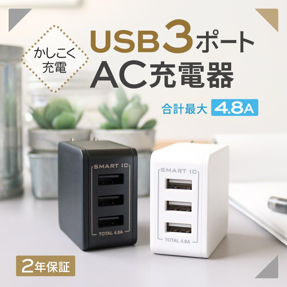 USB Type-A×3ポートAC充電器 (OWL-ACU348AS)宅C