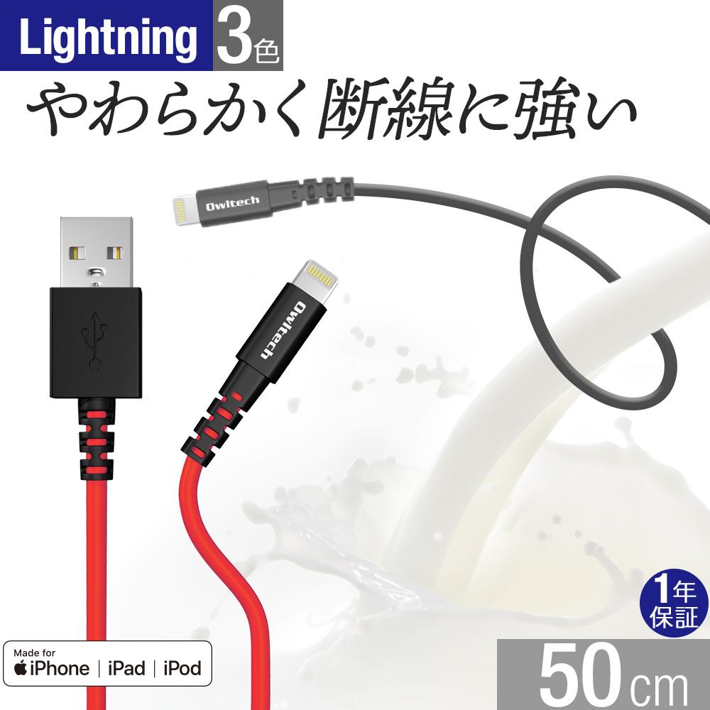 Lightning充電 / データ通信ケーブル 50cm 0.5m やわらかく断線に強い(OWL-CBKLTSR5)