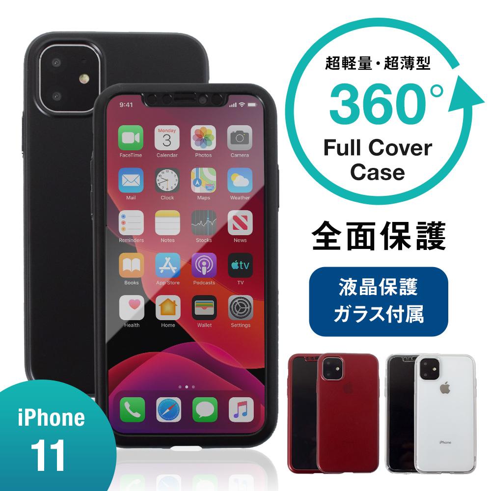 iPhone 11対応 液晶画面保護ガラス1枚付き 360度全面保護のフルカバーケース(OWL-CVIB6110)宅C