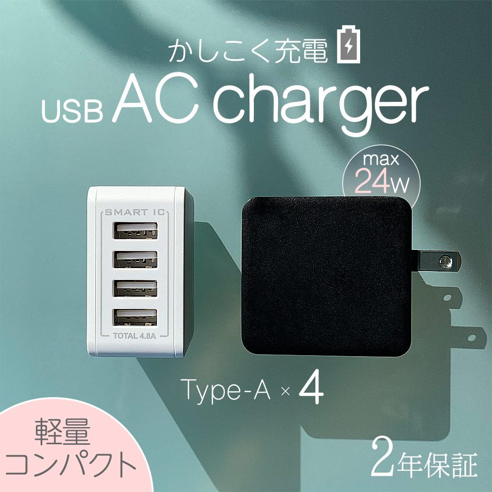 USB Type-A×4ポートAC充電器 (OWL-ACU448AS)宅C