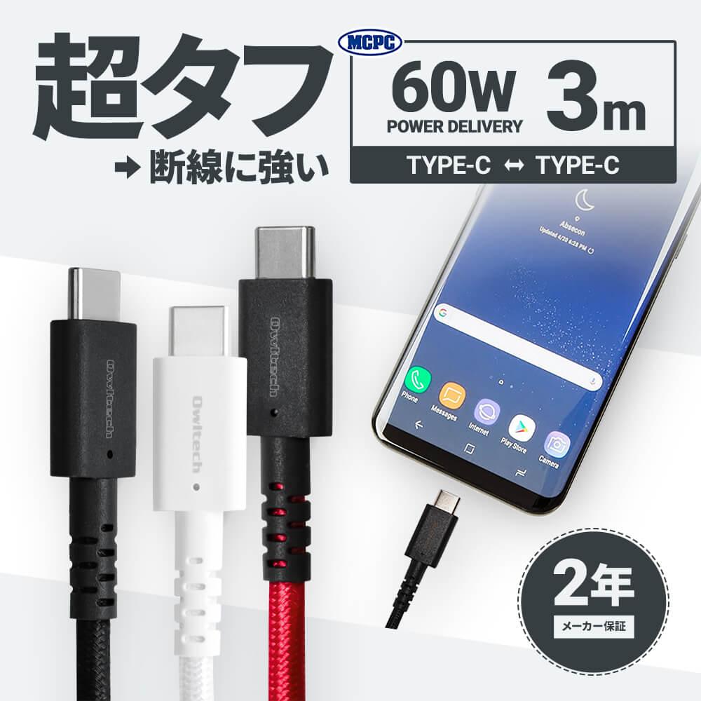 超タフUSB Type-C to Type-Cケーブル PowerDelivery対応 温度センサー搭載 MCPC認証 3m(OWL-CBSM2PKCC30)宅C