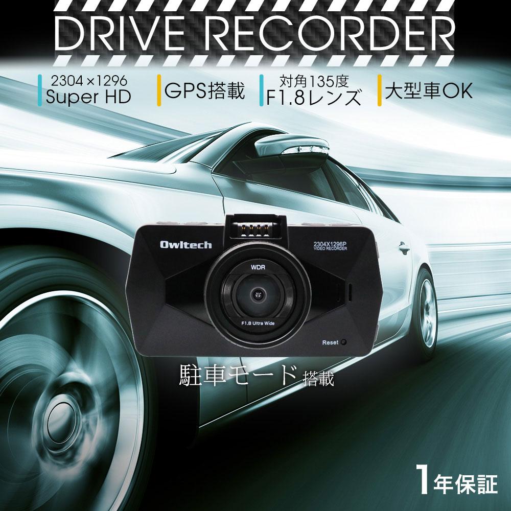 ドライブレコーダー C-PLフィルターで映り込みを防止 GPS付き スーパーHD 超高解像度 超広角135°(OWL-DR701G)