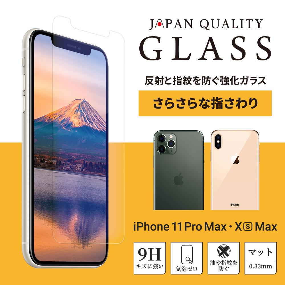 iPhone 11 Pro Max/XsMax対応 (6.5インチ) アンチグレア 液晶画面保護強化ガラス(OWL-GSIB65-AG)宅C