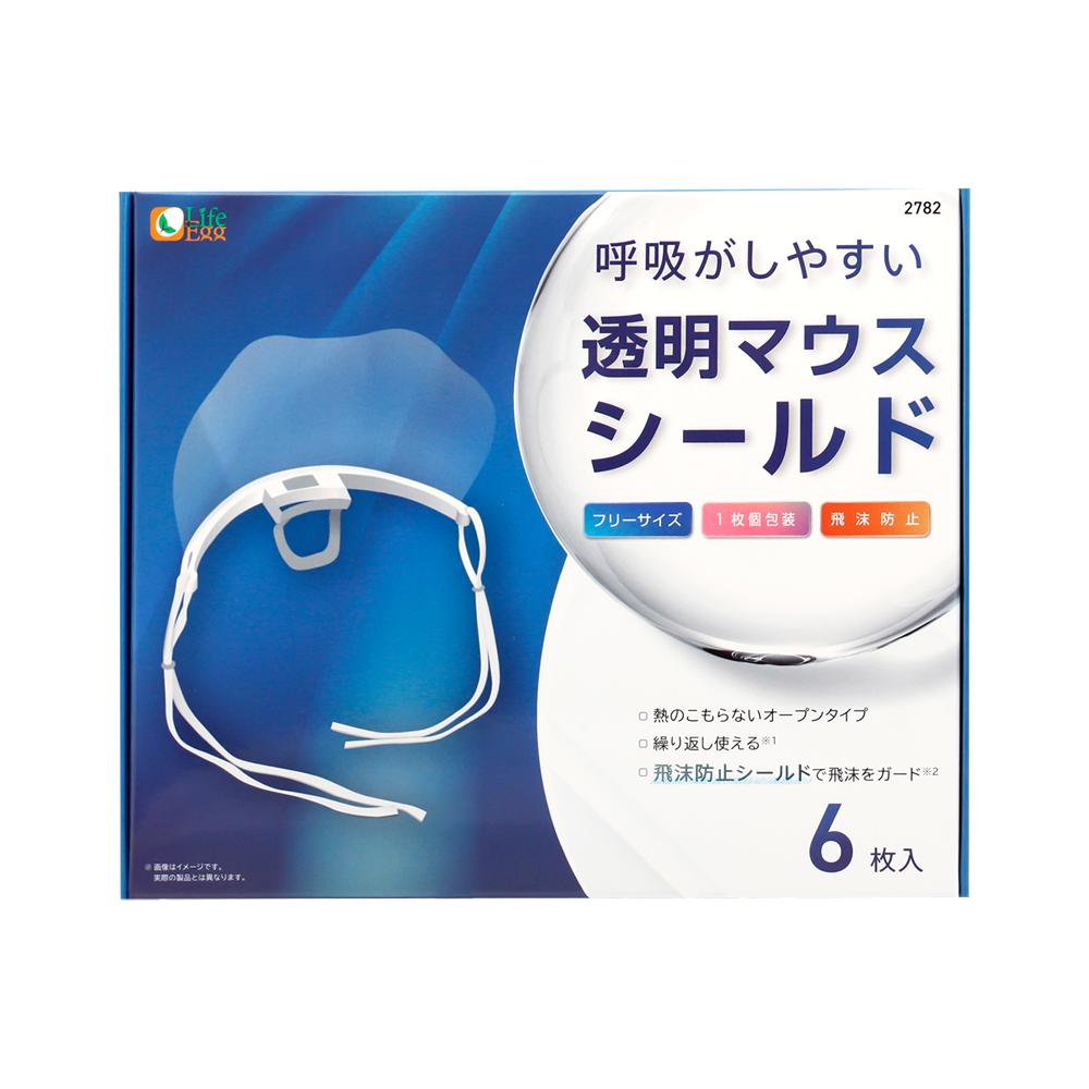 呼吸がしやすい透明マウスシールド 6枚入り(LE-MSHIELD-01)