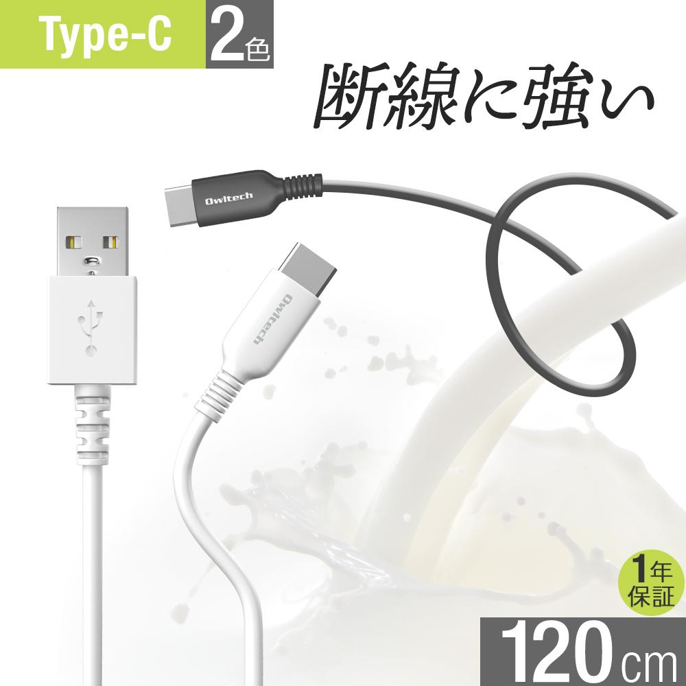 USB Type-C充電 / データ通信ケーブル 1.2m 120cm やわらかく断線に強い(OWL-CBKCASR12)