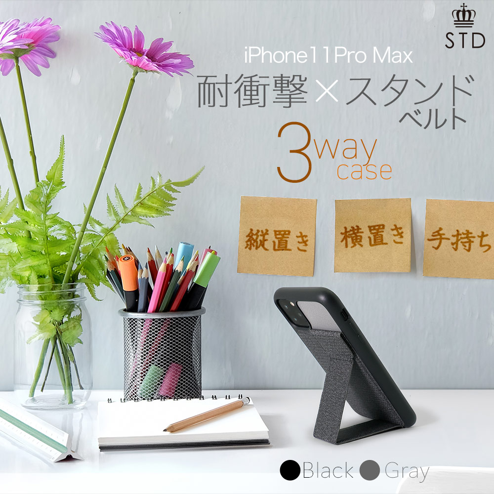 iPhone 11 Pro Max対応 3WAYで使えるスタンド機能付き スタンドベルト 耐衝撃ハイブリッドケース(OWL-CVIB6508)宅C