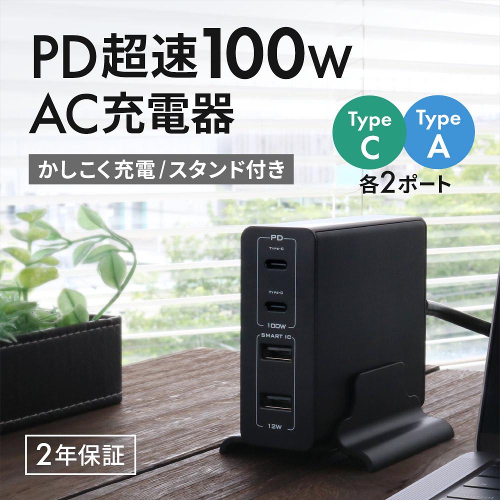 4ポートAC充電器 PD100W+スマートIC搭載(OWL-APD112C2A2)宅C