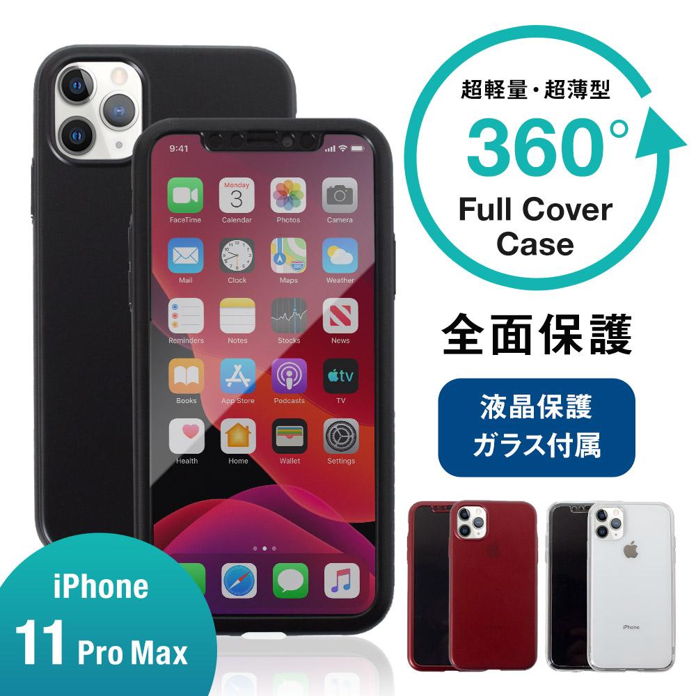 iPhone 11 Pro Max対応 液晶画面保護ガラス1枚付き 360度全面保護のフルカバーケース(OWL-CVIB6510)宅C